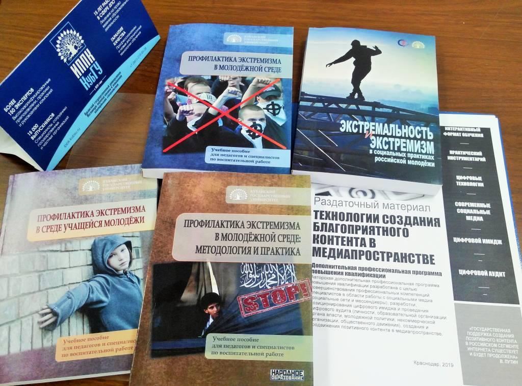 Набор на обучение по направлению «Профилактика экстремизма, аутодеструкции, протестного поведения в молодёжной среде»