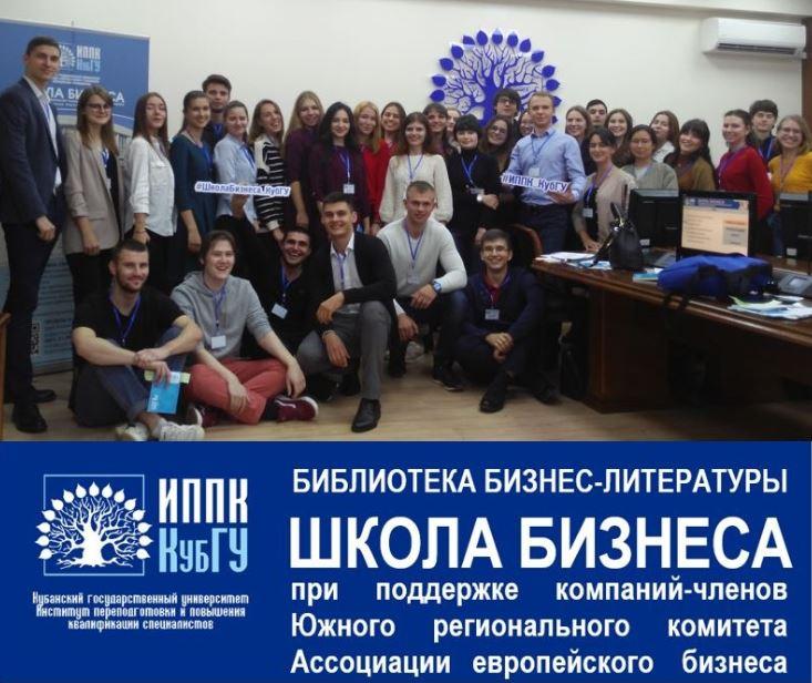 Библиотека бизнес-литературы от Школы бизнеса КубГУ