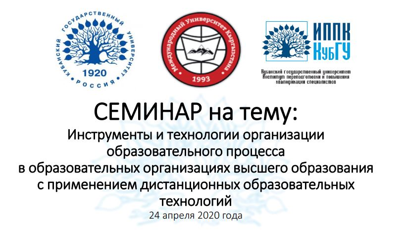 КубГУ провел вебинар для партнёров из Киргизии
