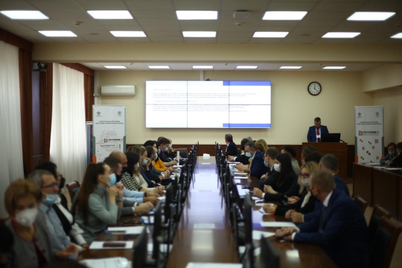 КубГУ реализовал губернаторскую программу подготовки управленческих кадров Госуправление 3.0