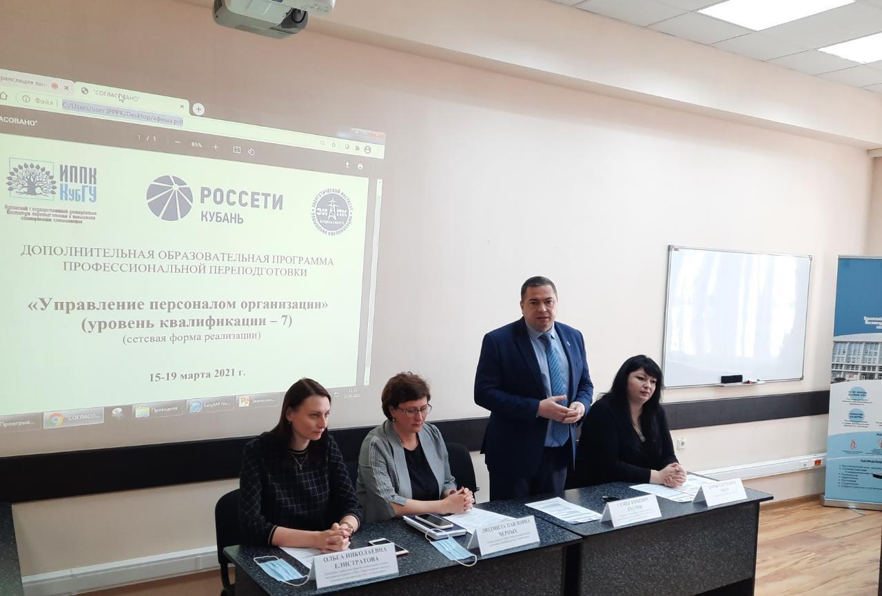 В КубГУ стартует обучение по управлению персоналом работников ПАО «Россети Кубань»
